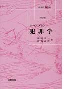 犯罪学 新3版 (ホーンブック)