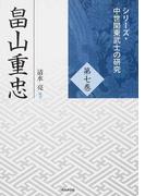 畠山重忠 (シリーズ・中世関東武士の研究)