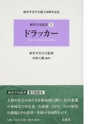 経営学史叢書 経営学史学会創立20周年記念 10 ドラッカー