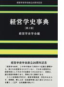経営学史事典 経営学史学会創立20周年記念 第2版