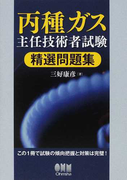 丙種ガス主任技術者試験精選問題集 (LICENSE BOOKS)