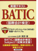 実戦テキストBATIC〈国際会計検定〉Subject1 アカウンタントレベル(320点)到達へのバイブル