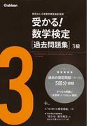 受かる!数学検定〈過去問題集〉3級 新版