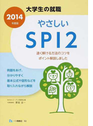 やさしいSPI2 2014年度版 (大学生の就職)