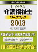 しっかり学ぶ介護福祉士ワークブック ミネルヴァ国家試験対策 2013