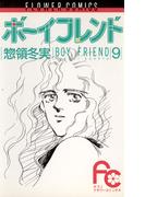 ボーイフレンド 9(フラワーコミックス)