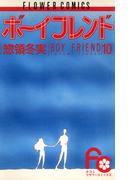 ボーイフレンド 10(フラワーコミックス)