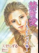禁断愛~もっとシバって編~(3)(エメラルドコミックス)