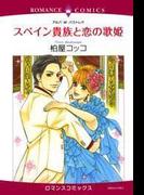 スペイン貴族と恋の歌姫(8)(ロマンスコミックス)