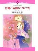 伯爵と危険なワルツを(4)(ロマンスコミックス)