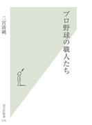 プロ野球の職人たち(光文社新書)
