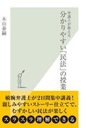 弁護士が教える分かりやすい「民法」の授業(光文社新書)