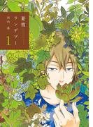 夏雪ランデブー(1)(フィールコミックス)