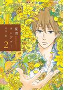 夏雪ランデブー(2)(フィールコミックス)