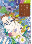 夏雪ランデブー(3)(フィールコミックス)
