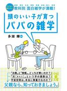 頭のいい子が育つパパの雑学(中経の文庫)