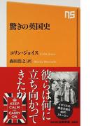 驚きの英国史 (NHK出版新書)(生活人新書)