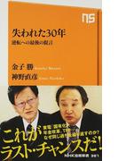 失われた30年 逆転への最後の提言 (NHK出版新書)(生活人新書)