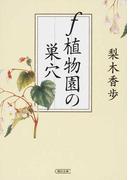 f植物園の巣穴 (朝日文庫)(朝日文庫)