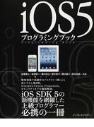 iOS 5プログラミングブック