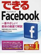 できるFacebook 最新版