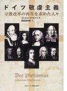ドイツ敬虔主義 宗教改革の再生を求めた人々