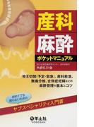 産科麻酔ポケットマニュアル 帝王切開(予定・緊急)、産科救急、無痛分娩、合併症妊婦などの麻酔管理の基本とコツ