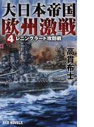 大日本帝国欧州激戦 4 レニングラード攻防戦 (RYU NOVELS)