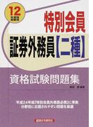 特別会員証券外務員〈二種〉資格試験問題集 2012年度版受験用