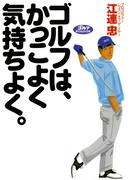 ゴルフは、かっこよく気持ちよく。
