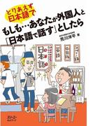 もしも…あなたが外国人と「日本語で話す」としたら とりあえず日本語で〈デジタル版〉