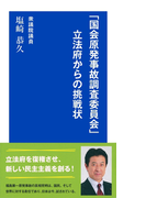 「国会原発事故調査委員会」立法府からの挑戦状(東京プレスクラブ新書)