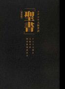 コテコテ大阪弁訳「聖書」 新装版