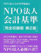 NPO法人会計基準 完全収録版 第2版
