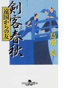 剣客春秋 10 遠国からの友 (幻冬舎時代小説文庫)(幻冬舎時代小説文庫)