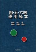 四・五・六級運用読本