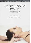 ファッシャル・リリース・テクニック 身体構造のバランスを整える筋膜リリース技術