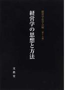 経営学の思想と方法 (経営学史学会年報)