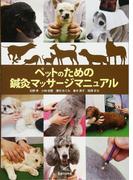 ペットのための鍼灸マッサージマニュアル