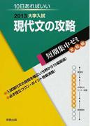 現代文の攻略 10日あればいい 2013 (大学入試短期集中ゼミ 実戦編)