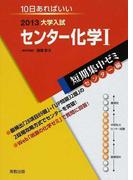 センター化学Ⅰ 10日あればいい 2013 (大学入試短期集中ゼミ センター編)