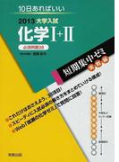 化学Ⅰ+Ⅱ 10日あればいい 必須例題38 2013 (大学入試短期集中ゼミ 実戦編)