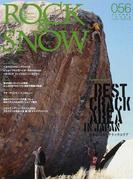 ROCK&SNOW 056(summer issue jun.2012) 特集日本のベストクラックエリア