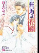 【期間限定25%OFF】無垢な花嫁(白泉社花丸文庫)