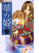 華の姫 3(フラワーコミックス)
