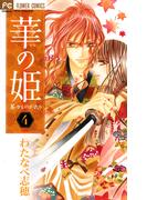 華の姫 4(フラワーコミックス)