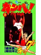 ガンバ! Fly high 2(少年サンデーコミックス)