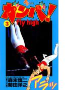 ガンバ! Fly high 3(少年サンデーコミックス)