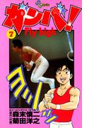 ガンバ! Fly high 7(少年サンデーコミックス)