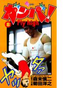 ガンバ! Fly high 8(少年サンデーコミックス)